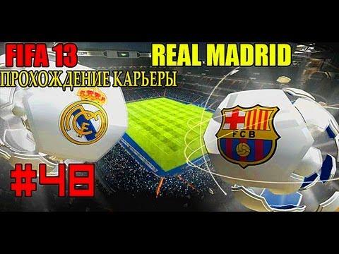 FIFA 13 | Прохождение КАРЬЕРЫ | Real Madrid (#48)