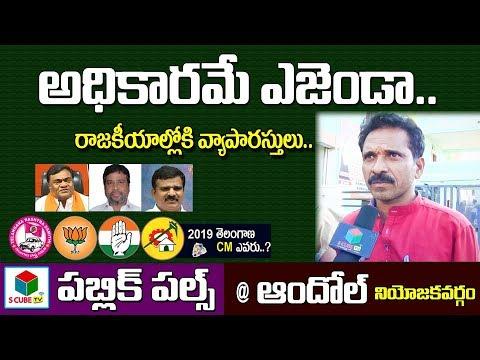 రాజకీయాలకి డబ్బే ప్రధానమా?2019 Who Is Next CM Of Telangana | Telangana Politics | TRSparty | KCR