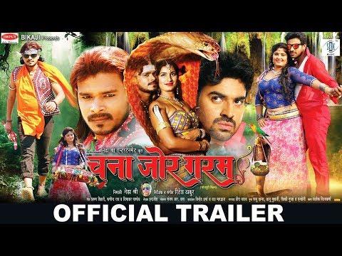 Chana Jor Garam | Bhojpuri Movie | Official Trailer | Pramod Premi, Aditya Ojha, Neha Shree etc. thumbnail