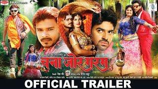 Chana Jor Garam   Bhojpuri Movie   Official Trailer   Pramod Premi, Aditya Ojha, Neha Shree etc.