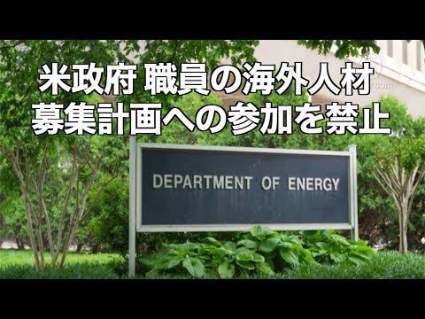 米エネルギー省が職員の海外人材募集計画への参加を禁止 情報漏洩を懸念/脱気マイクロバブル発生液循環装置 ultras…他