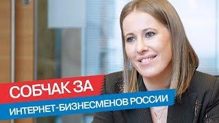 Собчак ЗА: Интернет-бизнесмены в России. Кто такие, сколько и как зарабатывают?