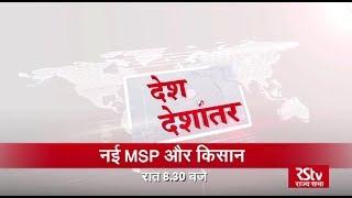 Promo - Desh Deshantar : नई MSP और किसान   8.30 pm