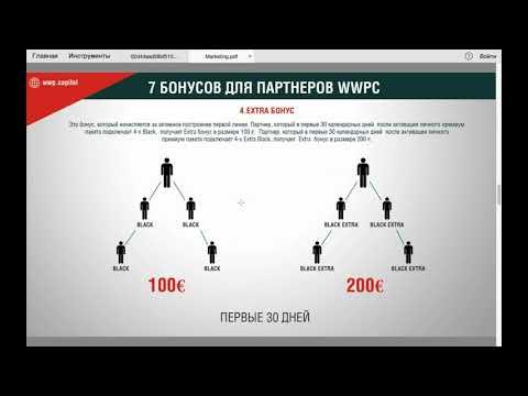 WWPCapital маркетинг план WWPC | Как заработать с компанией wwpcapital | МЛМ бизнеc
