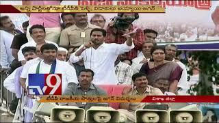 YS Jagan speech in Narsipatnam || Praja Sankalpa Yatra in Visakha