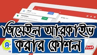 Gmail Archive and Save Your Emails Bangla Tutorial 100% Easy Methods | App Care BD