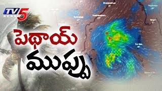 Pethai Cyclone Live Updates : దిశ మార్చుకున్న పెథాయ్ తుఫాన్..!