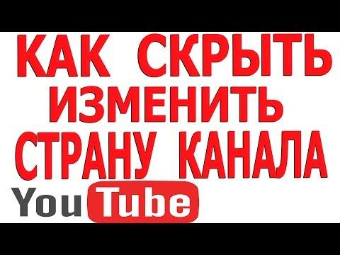 Как Поменять Страну в Ютубе   Как Изменить Язык в Youtube