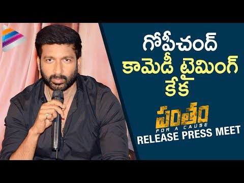 Gopichand Press Meet about Pantham | Mehreen | 2018 Telugu Movies | #Pantham | Telugu FilmNagar
