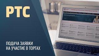 РТС Тендер / Подача заявки на участие / Электронный аукцион / ЭТП / Госзакупки