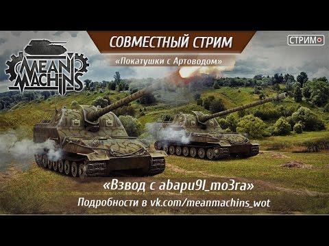 """""""Взвод с Авария_мозга"""" 07.09.16 / Стрим World of Tanks #Покатушки с артоводом"""