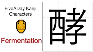 Chinese Character 酵 Fermentation