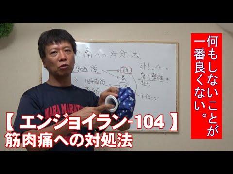 #104 筋肉痛への対処法/筋肉痛改善ストレッチ・身体ケア【エンジョイラン