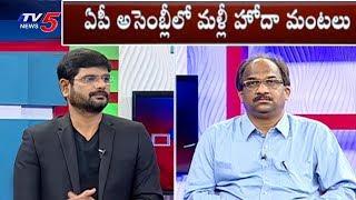 ఏపీ అసెంబ్లీలో హోదాగ్ని! | TV5 Murthy Special LIVE Show