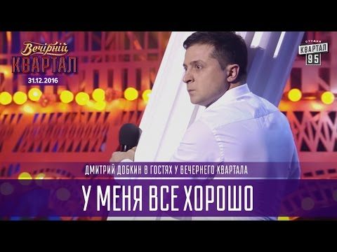 У меня все хорошо - Дмитрий Добкин в гостях у Вечернего Квартала | Новогодний Квартал 2017
