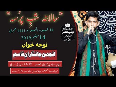 Noha | Anjuman Janisaran e Qasim | Shab-e-Pursa - 14th Muharram 1441/2019 - Karachi