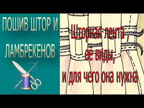Как сшить складки на шторах мастер класс 65
