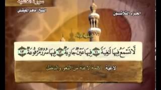 سورة الغاشية بصوت ماهر المعيقلي مع معاني الكلمات Al-Ghashiya