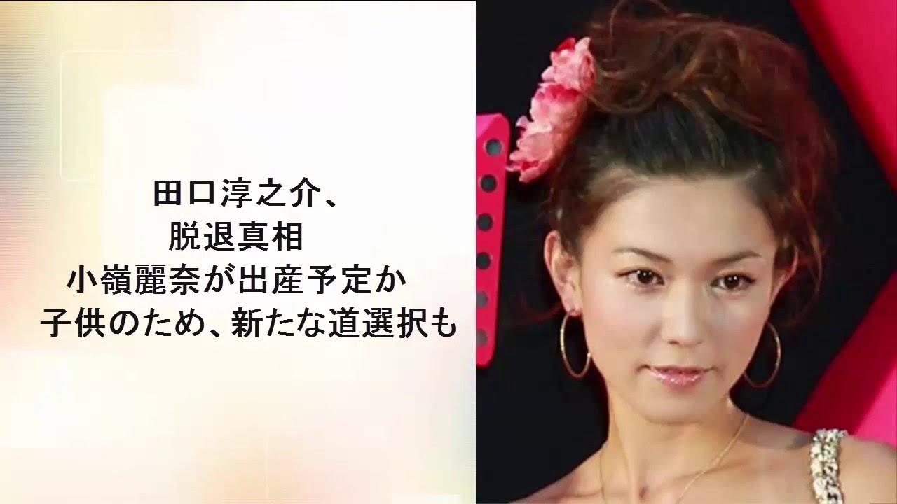 田口 小嶺麗奈 結婚