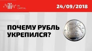 Почему Рубль укрепился и чего ждать до конца 2018 года?