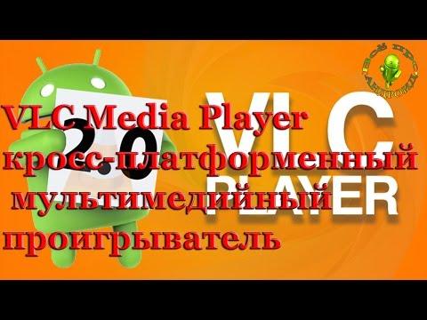 VLC- крутой плеер для Андроид