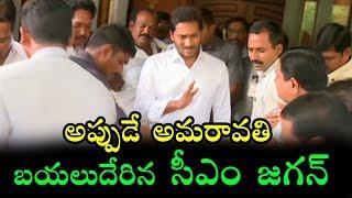 అమరావతికి బయలుదేరిన జగన్ అన్న|| APCM YS Jagan starts from Hyderabad party office to Amaravati