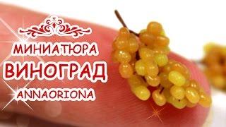 🍇 ВИНОГРАД гроздь 1 см !!! 🍇 из полимерной глины ◆ МИНИАТЮРА #47 ◆ Мастер класс ◆ Анна Оськина