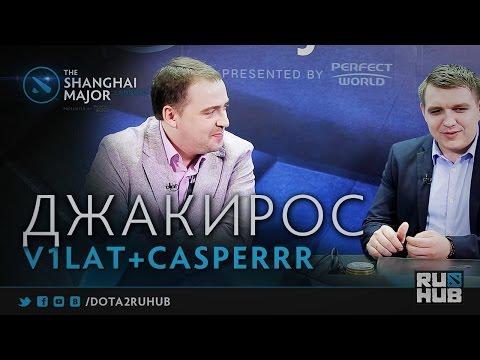 Джакирос #5. v1lat+CaspeRRR @ The Shanghai Major