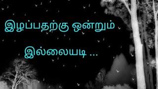 Tamil sad love status video || tamil album song whatsapp status