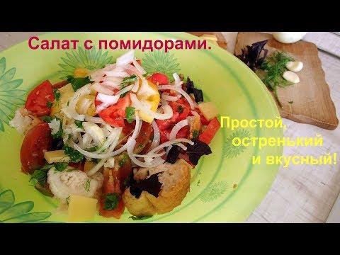Вкусный и незамысловатый салат с помидорами.