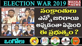 Student Shocking Questions To Political Leader In Live Show | #ElectionWar2019