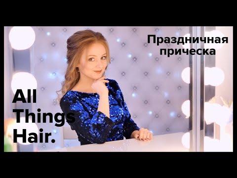 Новый год: объемная праздничная прическа с локонами от MakeUpKaty - All Things Hair