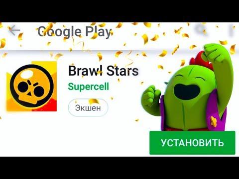 РЕЛИЗ УЖЕ СЕГОДНЯ!!! БРАВЛ СТАРС МОЖНО СКАЧАТЬ В РОССИИ   Brawl Stars