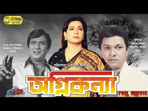 Ogni Konna | Full HD Bangla Movie | Alamgir, Shabana, Razzak, Dildar, Mithon | CD Vision