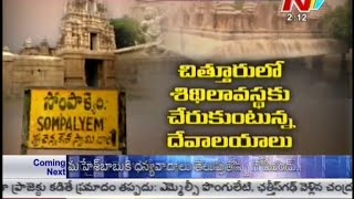 Special Story on Chennakesava Swamy Temple in Chittoor - Ntv News