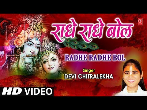 Radhey Radhey Bol By Devi Chitralekha [full Song] I Radhey Radhey Bol video