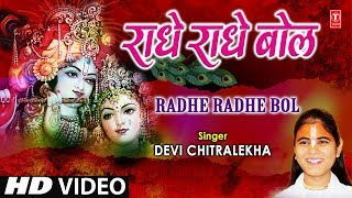 download lagu Radhey Radhey Bol By Devi Chitralekha Full Song I gratis