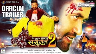 NIRAHUA CHALAL SASURAL 2 - Official Trailer 2016 | BHOJPURI MOVIE