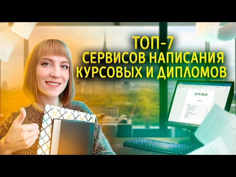 Где заказать курсовую, диплом, реферат? Сайты помощи студентам: Автор24, Cтудворк, Work5, Vsesdal.