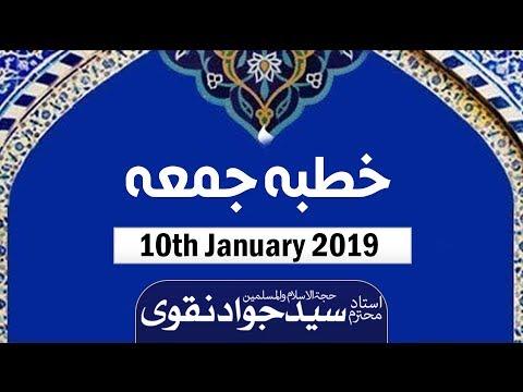 Khutba e Juma - Ustad e Mohtaram Syed Jawad Naqvi - 10 January 2020