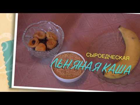 Сыроедческая льняная каша на завтрак