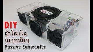 DIY ลําโพงใส เบส ซับวูฟเฟอร์ Passive DIY Clear Speaker Passive Subwoofer