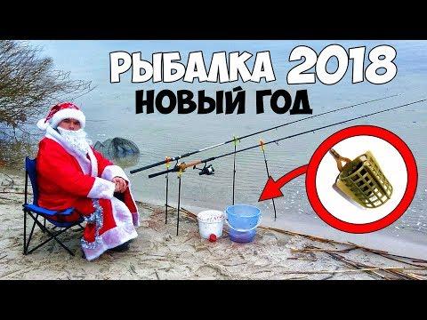 Рыбалка 2018 в НОВЫЙ ГОД на ФИДЕР или 1 Января на водохранилище