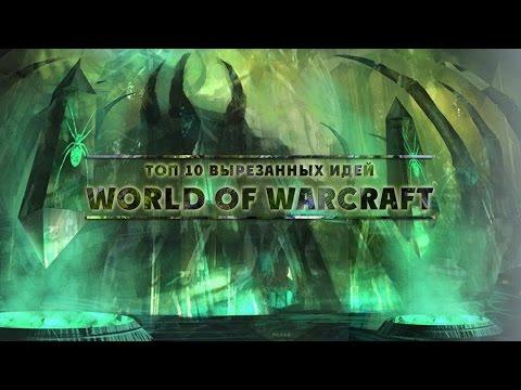 [WarCraft] 10 вырезанных идей из World of Warcraft