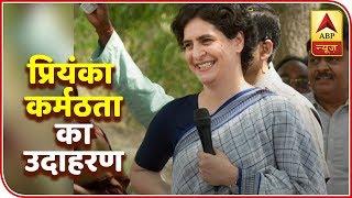 Master Stroke: Focused On Her Work, Priyanka Gandhi Setting New Examples   ABP News