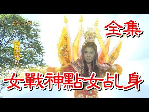 台劇-戲說台灣-女戰神點女乩身-全集