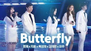 Download Lagu 지효·육성재·로제·유주·김재환의 스페셜 무대 'Butterfly' @2017 SBS 가요대전 2부 20171225 Gratis STAFABAND