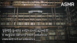 ASRM 집중력을 높여주는 마법의 도서관 |  A magical library that enhances concentration ambience