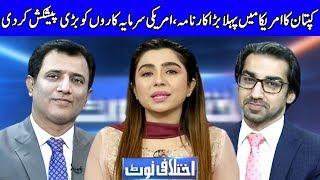 Ikhtilafi Note With Habib Akram, Saad Rasul And Ume Rabab | 21 July 2019 | Dunya News