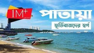 যেভাবে সারাবিশ্বের যৌনতার রাজধানী হয়ে উঠেছে পাতায়া | Pattaya: The heaven of Prostitution
